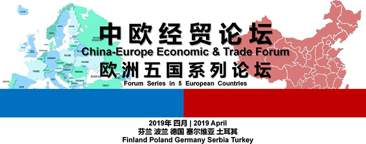 China-Europe Economic & Trade Forum 2019